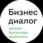 Юридическо-бухгалтерские услуги: «Бизнес диалог»