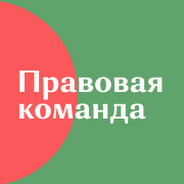 Правовая команда logo