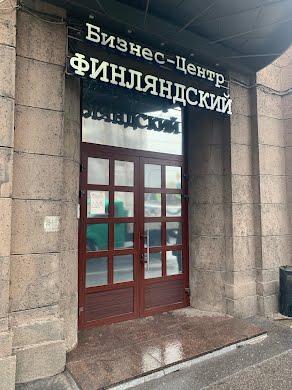 Фото от Офис №02 «Площадь Ленина»: 2