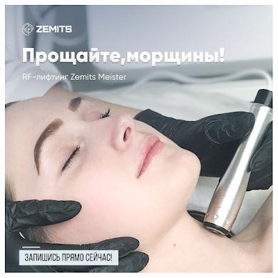 Фото от Дипломированный косметолог - Котляренко Анна. Аппаратная косметология ZEMITS.: 4