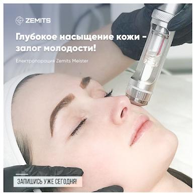 Фото от Дипломированный косметолог - Котляренко Анна. Аппаратная косметология ZEMITS.: 6