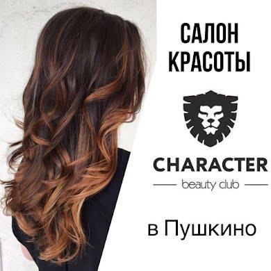Фото от Character beauty club: 1