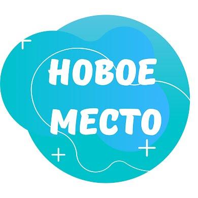 "Фото от Коворкинг ""Новое место"": 1"