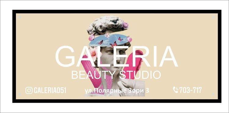 "Фото от Салон красоты ""GALERIA"": 1"