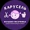 Парикмахерская: Детская парикмахерская КАРУСЕЛЬ